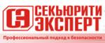 Компания «Секьюрити Эксперт»